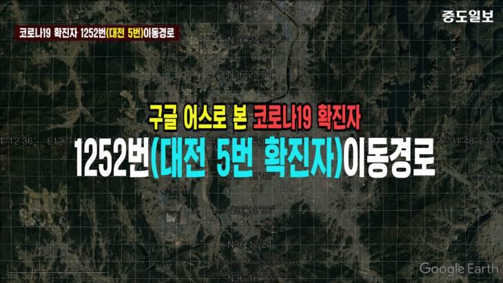 구글 어스로 본 코로나19확진자 1252번(대전5번)동선