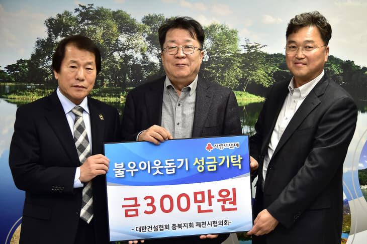 대한건설협회 제천시협의회 성금 기탁 (1)