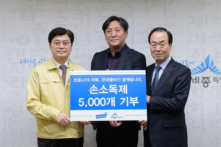 2020.2.27 한국콜마 코로나19 극복 손소독제 기부