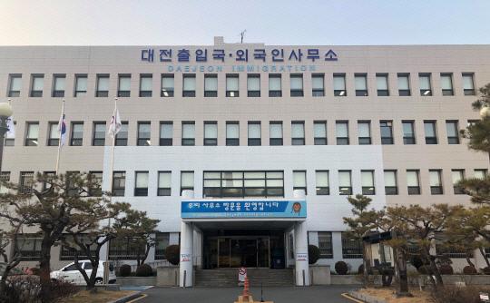 출입국외국인사무소
