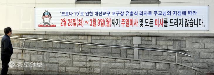 20200228-천주교 미사 중지