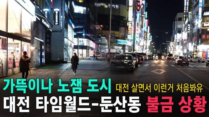 가뜩이나 노잼 도시, 대전 타임월드-둔산동 불금 상황