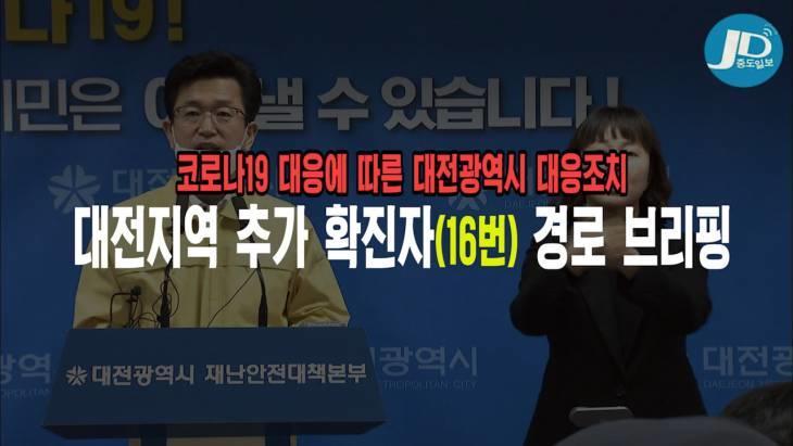 코로나19 대응에 따른 대전지역 16번째 확진자 대응조치 브리핑 전문