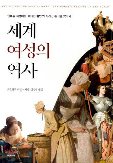 세계여성의역사