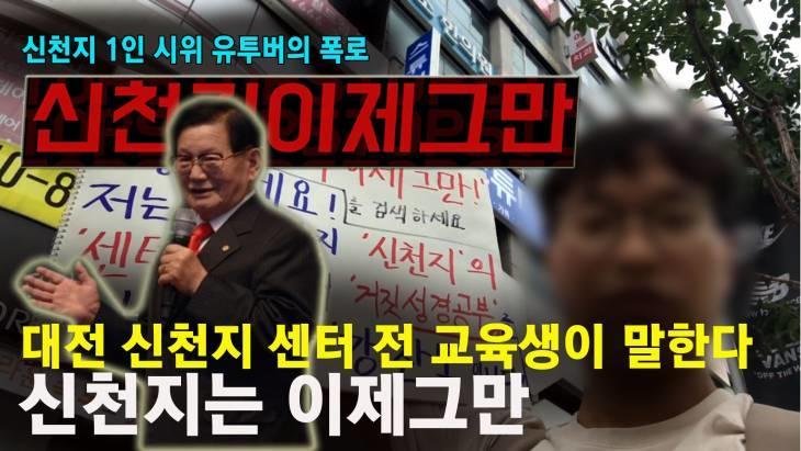 대전 신천지 센터 전 교육생이 말한다! 신천지는 이제그만(1편)