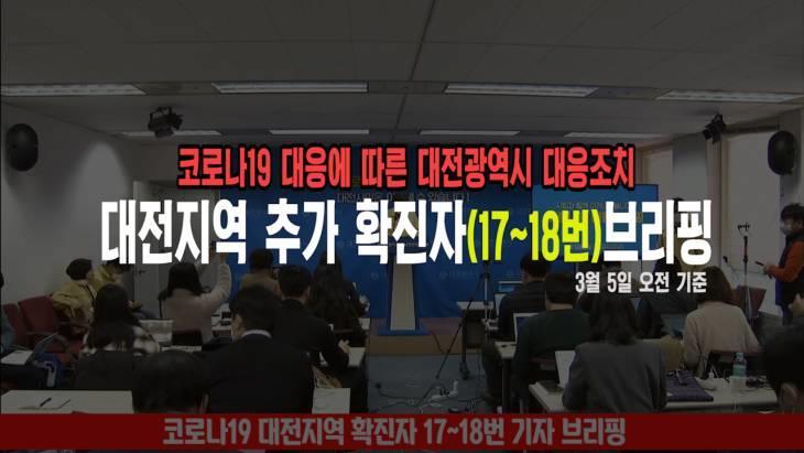코로나19 대전지역 17~18번째 환자 발생, 관련 브리핑