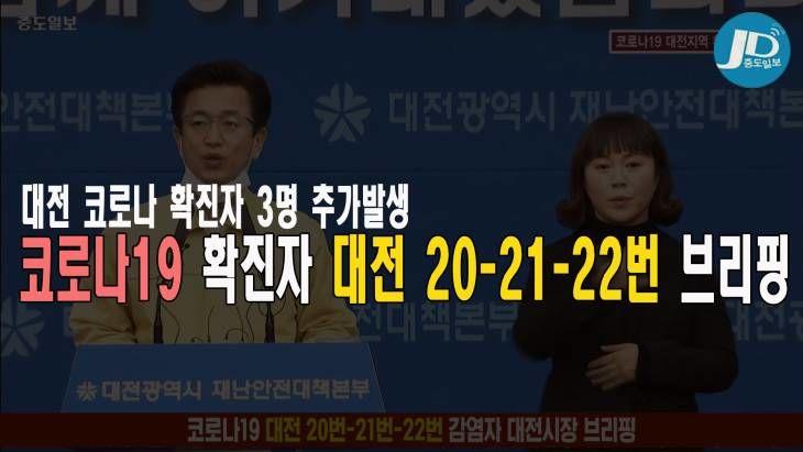대전 추가 확진자 3명(20-21-22번)역학조사 대전시장 브리핑