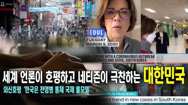 세계 언론이 호평하고 네티즌이 극찬하는 대한민국, 코로나19 모범국 반열