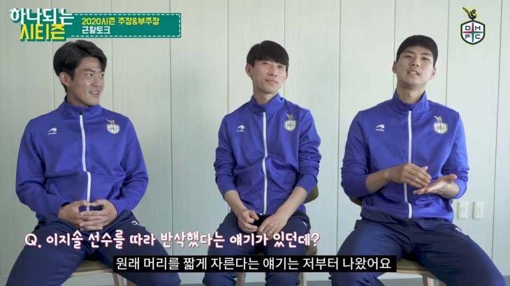 [영상]대전하나시티즌 주장-부주장이 근항을 알려드립니다.