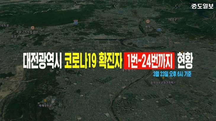 [영상]대전시 코로나19 확진자 1번~24번 현황(3월 23일 기준)