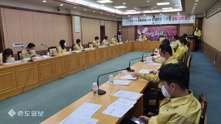 사진자료1(2020.3.25)영덕군 코로나19 대응 민생 TF팀 회의모습