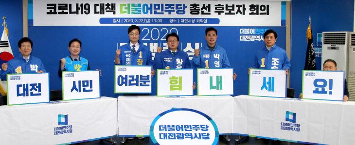 민주당 대전