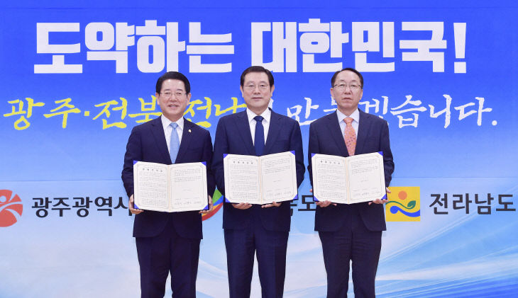 200325 광주·전남·전북 핵심현안 공동건의문 발표_GJI2233_1