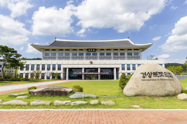경상북도 의회 청사 전경