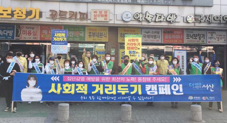 사회적 거리두기 단체사진