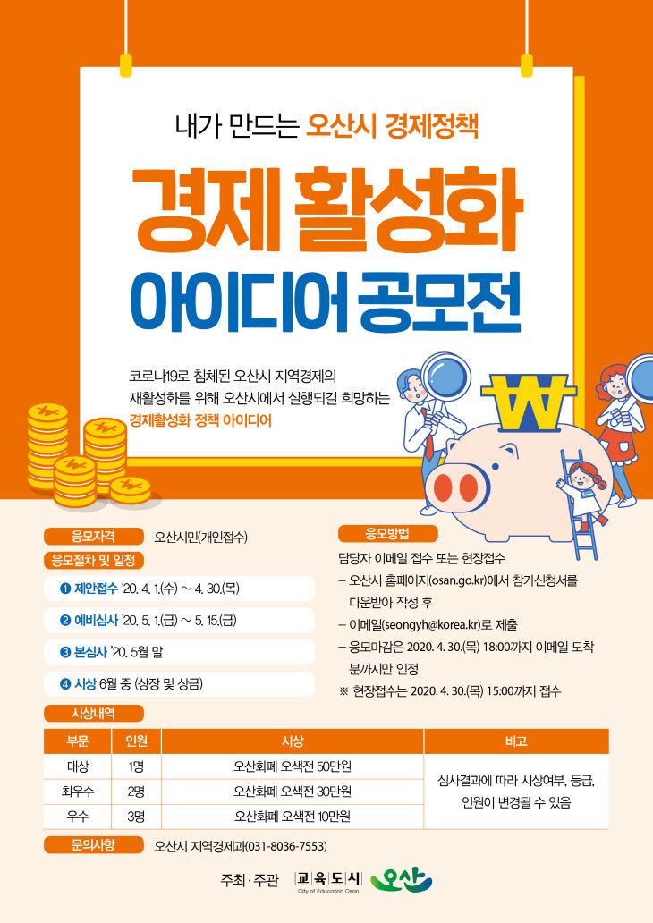 3.오산시 경제 활성화 아이디어 공모전 포스터