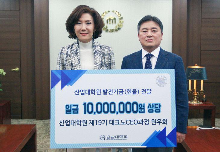 산업대학원 테크노CEO과정 발전기금 기부-1