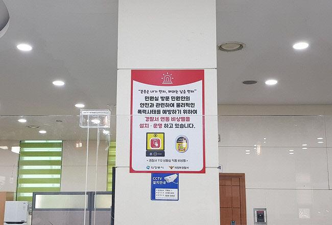 시민봉사과(경찰서 연동 비상벨 설치)2