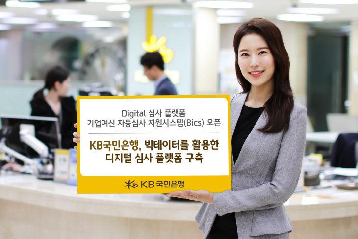 KB국민은행, 빅데이터 활용 디지털 심사 플랫폼 구축