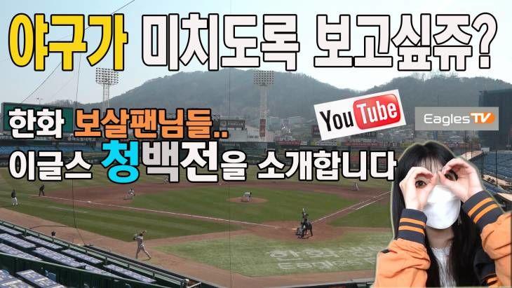 [영상]야구가 미치도록 보고싶쥬? 한화보살팬들께 이글스 청백전 현장을 소개합니다.