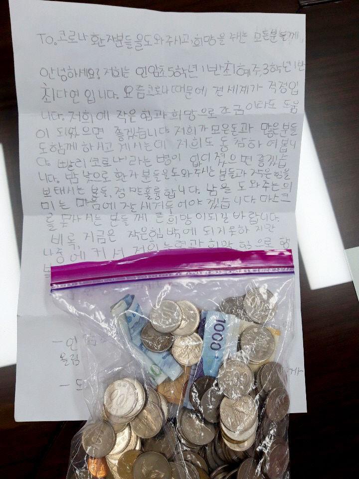 (서산)0326 서산시, 코로나19 극복 특별모금