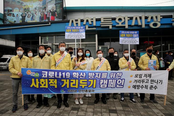 서천, 고강도 사회적 거리두기 캠페인