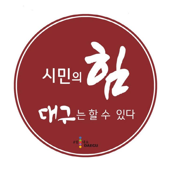 5._시민의_힘(적색)_최종