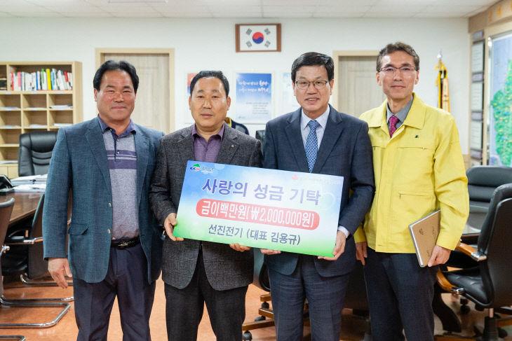 청양 선진전기, 이웃돕기 성금 200만원 기탁