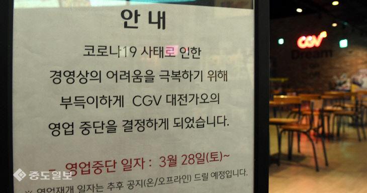 20200329-CGV 영업 중단1