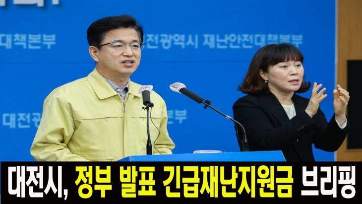 [영상]대전시, 코로나19 긴급재난지원기금 브리핑 전문