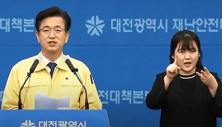 대전시, 코로나19 긴급재난지원기금 브리핑 전문
