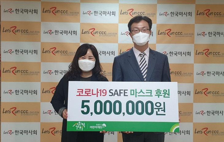 _한국마사회, 마스크 기부