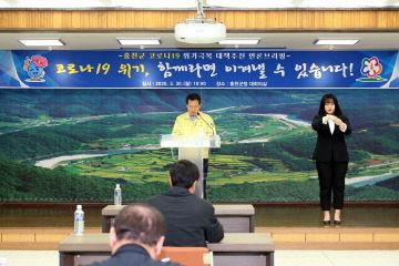 20200330 지역경제 위기극복 대책 기자회견 001