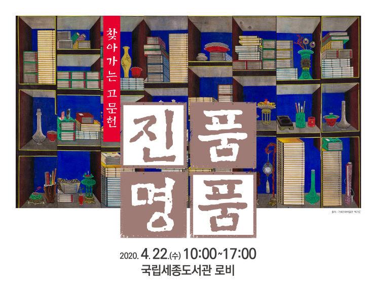 고문헌 진품명품 포스터(국립세종도서관)