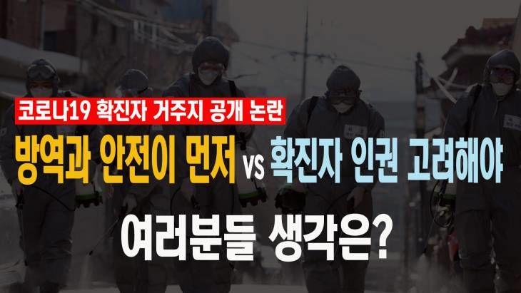 [영상]코로나 확진자 거주지 공개 논란! 방역이 먼저다 vs 확진자 인권 고려해야.. 여러분들 생각은?