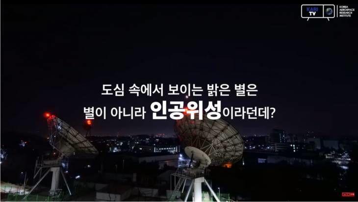 [영상]도심속에서 보이는 밝은 별이 인공위성? 맨눈으로 인공위성을 볼 수 있을까?