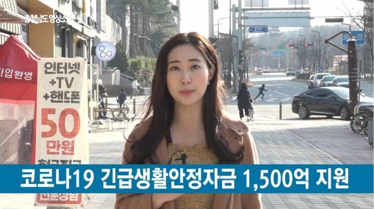 [영상]충남도 긴급생활안정자금1500억 지원