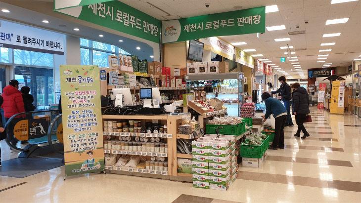 제천시 로컬푸드직매장