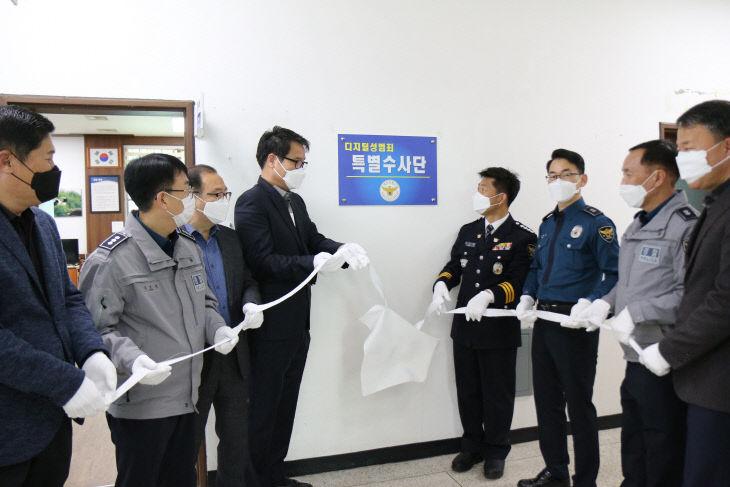 200331 예산서,'디지털 성범죄 특별수사단'설치