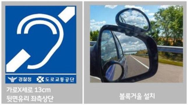 청각장애 차량 스티커