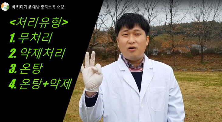 서천, 동영상 활용한 영농기술 지원 나서