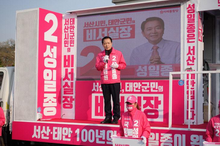 성일종 후보 방역과 도심정화 활동으로 선거운동 시작1