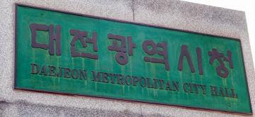 대전시청3