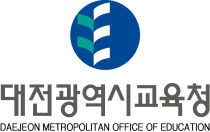 대전교육청