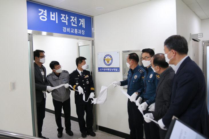 200402 예산서, 제21대 국회의원 선거경비통합상황실 개소