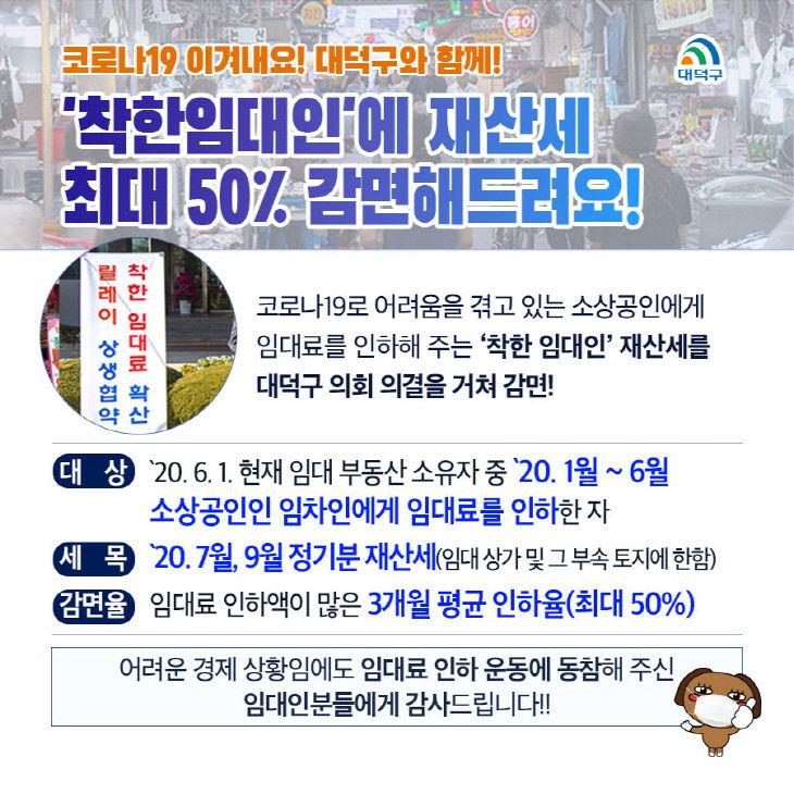 1. 대덕구, '착한임대인'재산세 최대 50% 감면