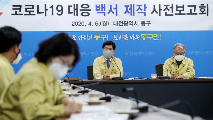 20200406-코로나19 대응 백서 제작 사전보고회1