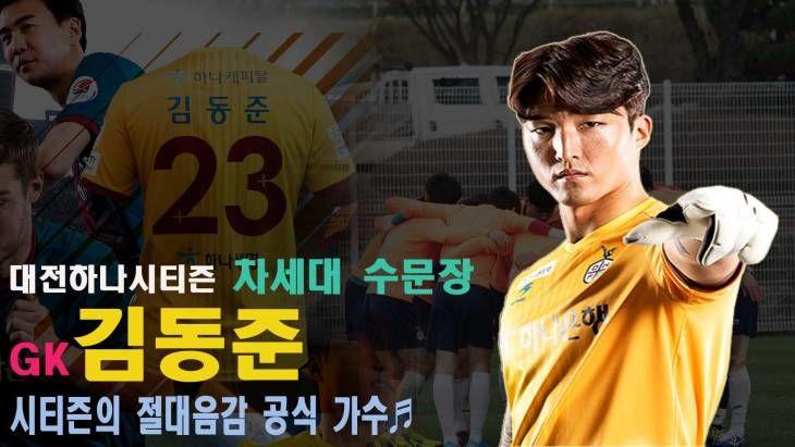 [영상]대전하나시티즌 절대음감(?) 국대급 골키퍼 김동준을 소개합니다.