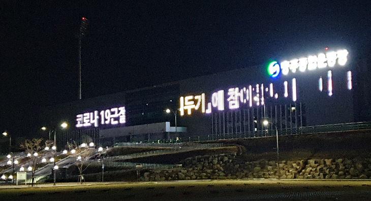 200408 종합운동장 코로나19확산방지 미디어파사드 홍보1