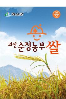 괴산순정농부 쌀